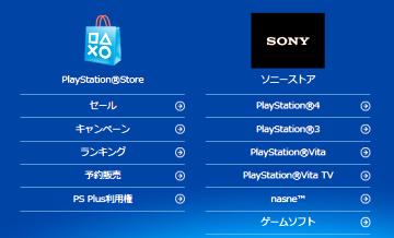 【悲報】 PSP向けコンテンツPS STOREでの販売を終了