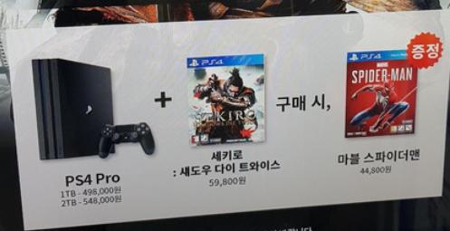 【朗報】ソニー、PS4本体とSEKIRO同時購入でスパイダーマンが貰えるキャンペーンを実施!!