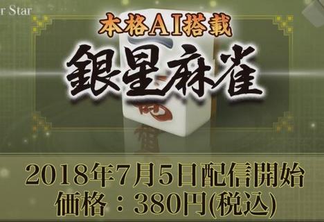 Switch「本格AI搭載 銀星麻雀」プロモーションビデオが公開! 7/5配信、激安380円!!