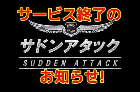【悲報】「サドンアタック」、サービス終了のお知らせ 長き歴史に幕
