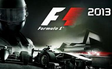 F1開幕を記念して「F1 2013」が75%オフの激安に!!