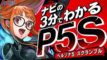 Switch/PS4「ペルソナ5 スクランブル ザ ファントム ストライカーズ」体験版が配信開始!最新ナビ映像も公開