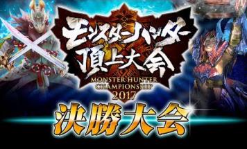 モンスターハンター頂上大会2017 決勝大会 アーカイブ映像が公開!