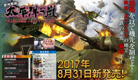 PS4/PSV「太平洋の嵐~史上最大の激戦 ノルマンディー攻防戦!~」の発売日が8/31に決定!!