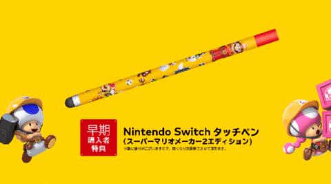 【悲報】「マリオメーカー2」、初回分が枯渇して特典タッチペン難民続出