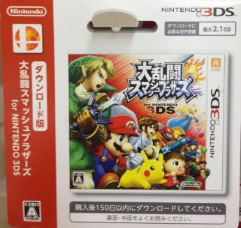 3DS版「大乱闘スマッシュブラザーズ」 ウンロードカードが販売開始!容量は2.1GB