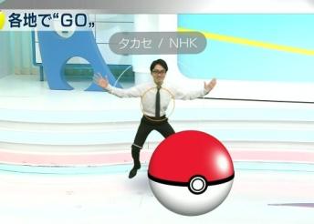 【悲報】NHKのポケGO便乗芸が微妙に草生える件wwwwwww