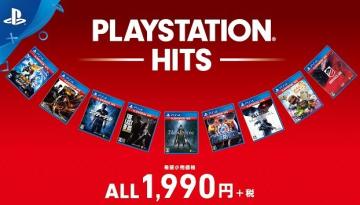【朗報】PS4の名作たちが1,990円で!「PlayStation Hits」国内販売開始!!