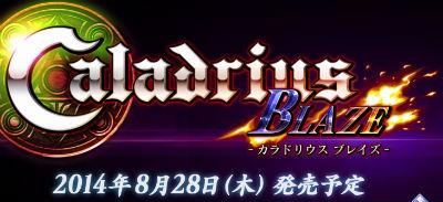 延期していたPS3「カラドリウス ブレイズ」 発売日が8月28日に決定、プロモーション動画第1弾公開