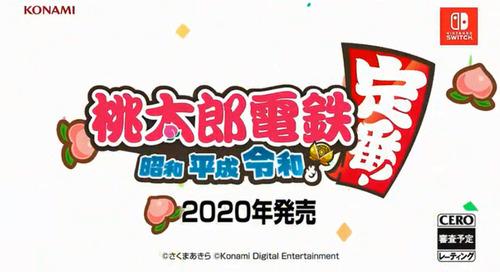 """【PS4完全版フラグ】さくまあきら「桃太郎電鉄は""""今は""""Switch版で手一杯」"""