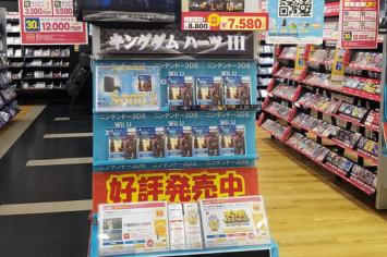 【悲報】「キングダムハーツ3」、TSUTAYAの買取価格は1750円に…発売から1か月で大幅下落