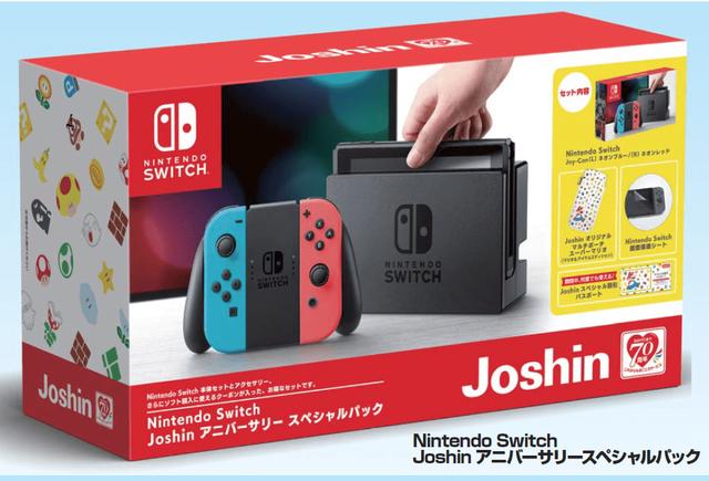 これからSwitch買う人は『Nintendo Switch Joshinアニバーサリースペシャルパック』がいいかも知れない