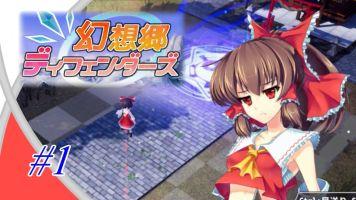 PS4版「幻想郷ディフェンダーズ」が5/1に発売決定!!