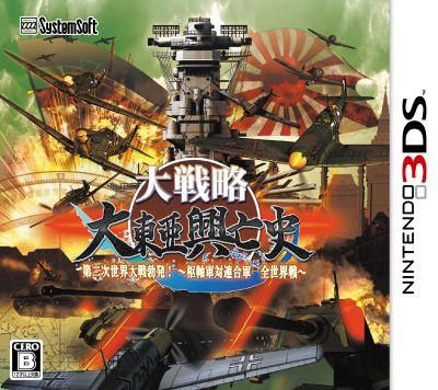 【悲報】3DS「大戦略 大東亜興亡史 第二次世界大戦勃発!~枢軸軍対連合軍 全世界戦~」の発売中止が発表