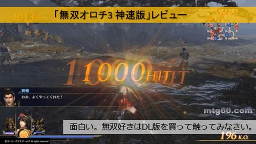 無双OROCHI3 ガチで面白い!攻略・感想 魅力を紹介!!