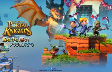 PS4「ポータルナイツ」 マイクラ風サンドボックスRPG、体験版が6/15配信決定!