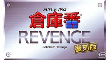『倉庫番』ユーザー投稿全306面の難問が25年ぶりの復活! 『倉庫番リベンジ 復刻版』が4/25発売