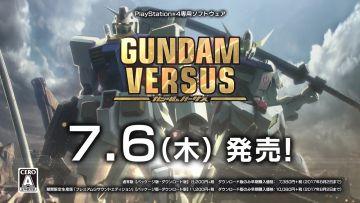 PS4「ガンダムバーサス」 TVCMが公開!