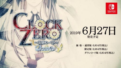 Switch「CLOCK ZERO ~終焉の一秒~ Devote」PV公開!オトメイトSwitch参入、期待の乙女ゲー新作