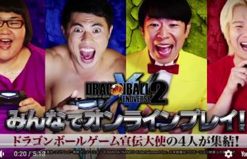 PS4「ドラゴンボール ゼノバース2」 小島よしお、ダンディ坂野さんらが出演する最新PV『オンラインプレイ編』が公開!