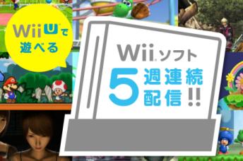 【朗報】WiiUが 「Wiiソフト」を5週連続2本ずつ配信する新サービスを始めるけどどう?