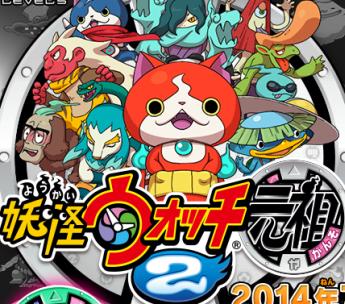 3DS「妖怪ウォッチ2」は予約だけで81.4万本と判明!今年初のミリオンタイトルになることがほぼ確定!!