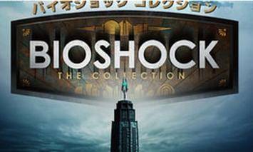【朗報】Switch「バイオショックコレクション」、「ボーダーランズコレクション」、予約開始!!