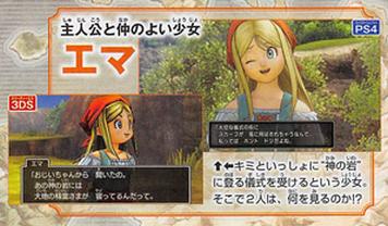 PS4/3DS/NS 「ドラゴンクエストXI」 雑誌フラゲ情報で新ビジュアル解禁!!