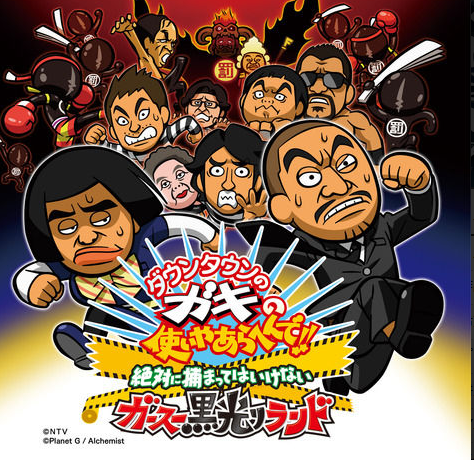 3DS「ダウンタウンのガキの使いやあらへんで!!絶対に捕まってはいけないガースー黒光りランド」 発売日が12/17に決定、スペシャルインタビューPVが公開!予約開始!!