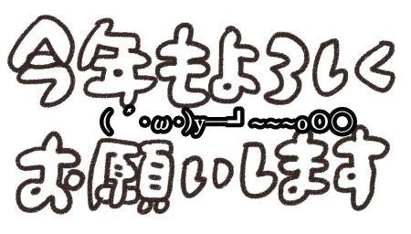 gashi_kotoshimo_yoroshiku2