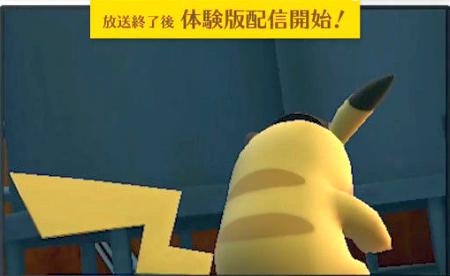 名探偵ピカチュウ (3)