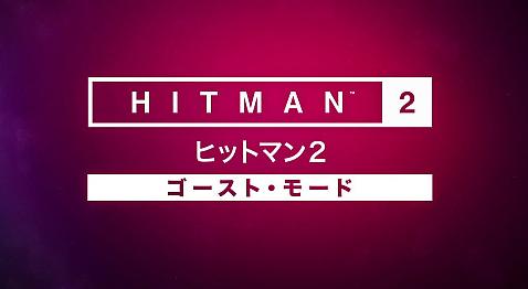 """「ヒットマン2」同一ターゲットを対戦者よりいかに早く暗殺するかを競う対戦モード""""ゴーストモード""""紹介トレーラーが公開!"""