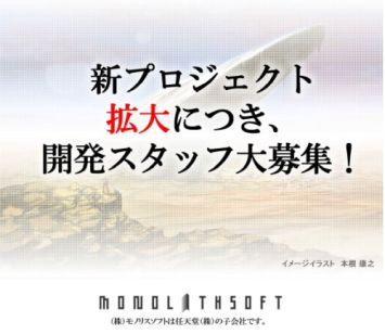 【朗報】モノリスソフト、新作開発求人募集キタ━━━(゜∀゜)━━━ッ!! 今度はアクションゲームか?