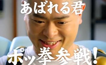 Wii U「ポッ拳 POKKEN TOURNAMENT」 TVCM動画「大人げない篇」「カイリキー篇」が公開、あばれる君起用wwww