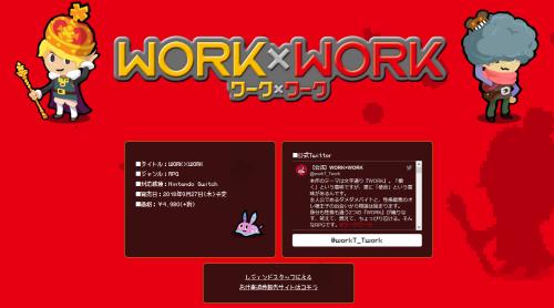 Switch「WORK×WORK」公式サイトオープン!「マザー3」スタッフによる注目のフリュー新作RPG