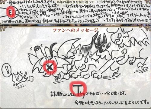 【速報】MHPシリーズ、MHXの一瀬Dが沈黙を破って意味深 隠しメッセージ!『NEXT』…モンハンNEXTくる!?