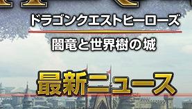 【イベント】「ドラゴンクエストヒーローズ」 本日12時から『レア素材入手アップキャンペーン』開催!