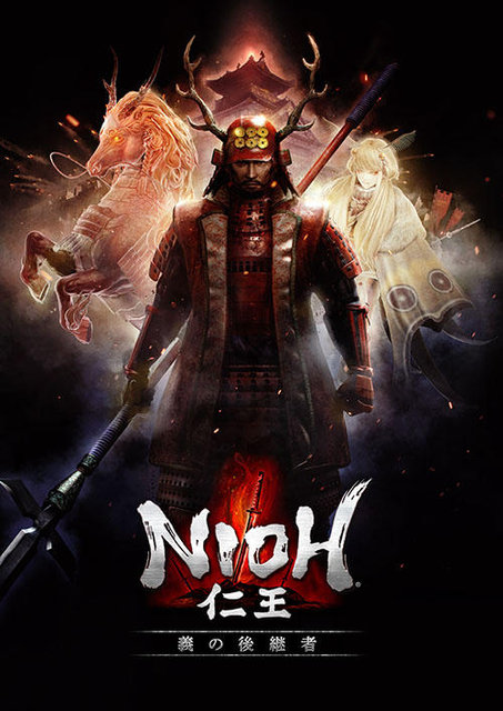 20170711-nioh-01