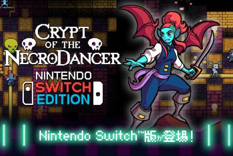 「クリプト・オブ・ネクロダンサー」Switch版が2/1本日配信開始!Joy-Conを使った画面分割の協力プレイに対応