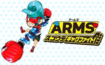 【速報】「ARMS」が漫画化!!!