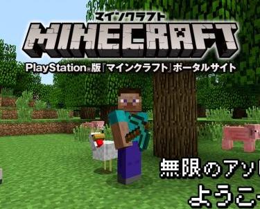 PSVita版「マインクラフト」 パッケージ版発売日は3/19に決定!!