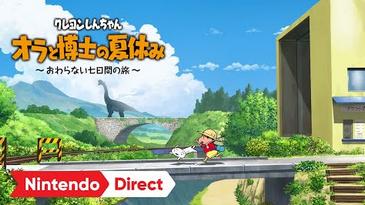 Switch「クレヨンしんちゃん オラ夏」の『ネオス株式会社』、メーカー別年間ランキング10入りしてしまう