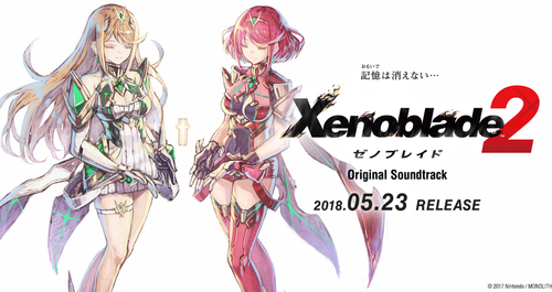 【朗報】「ゼノブレイド2 OST」がサントラ部門で最優秀賞を獲得!!
