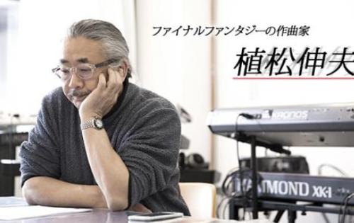 【郎報】 「FF」作曲家・植松伸夫氏が来年復帰へ!体調不良で9月から活動休止