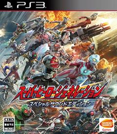 スーパーヒーロージェネレーション スペシャルサウンドエディション PS3版