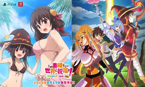 Switch/PS4「この素晴らしい世界に祝福を!~希望の迷宮と集いし冒険者たち~PLUS」最新PV公開!8/27発売