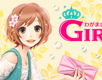 3DS「ガールズモード4 スター☆スタイリスト」 11/2発売決定、トレーラー公開!!