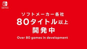 【ニンテンドースイッチ】50社を超えるソフトメーカーが既に80タイトル以上を開発中!