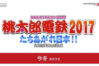 コナミ「桃太郎電鉄は長年育てた大切な作品」→「桃太郎電鉄に関する事は任天堂さんに聞いて下さい」