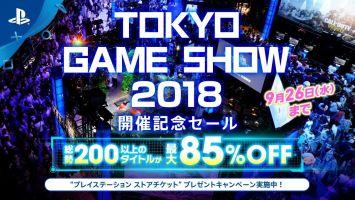 【朗報】PS Storeで「TOKYO GAME SHOW 2018セール」が本日スタート!対象は200タイトル以上、最大85%オフの大チャンス!!